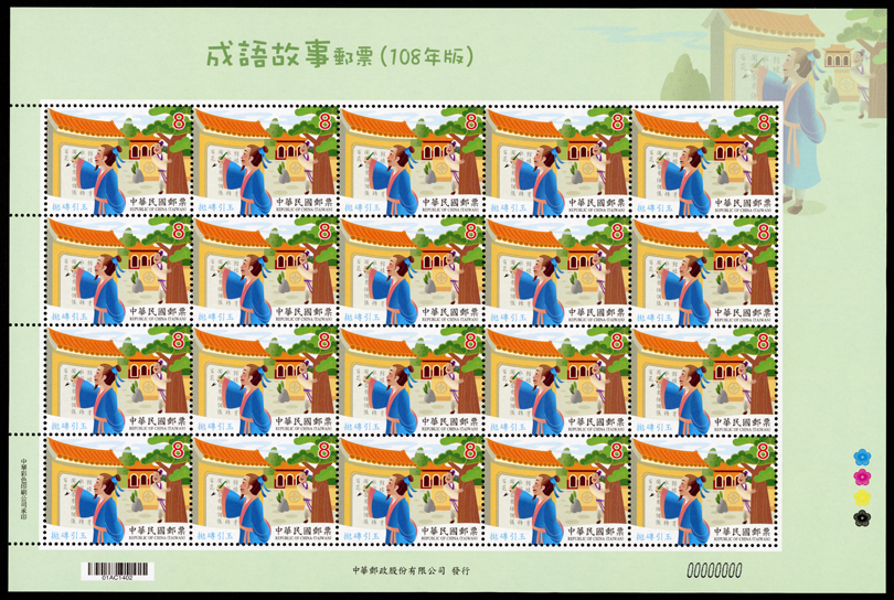 (Sp.675.20)Sp.675 Chinese Idiom Stories Postage Stamps (Issue of 2019)