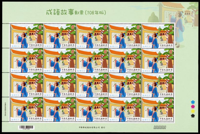 (特675.20)特675 成語故事郵票(108年版)