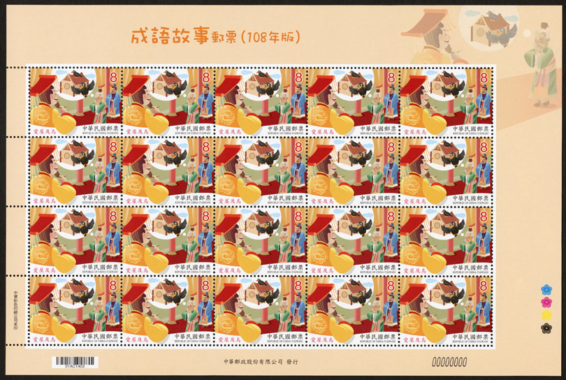 (Sp.675.30)Sp.675 Chinese Idiom Stories Postage Stamps (Issue of 2019)
