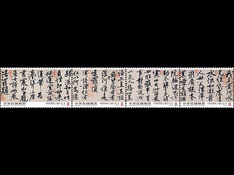 "Sp.676 Calligraphy Postage Stamps-""Poetry of Hanshan and Recluse Pang"" by Huang Ting-chien, Sung Dynasty"