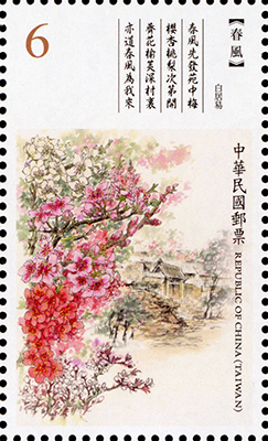 Sp.677 Classical Chinese Poetry Postage Stamps (Issue of 2019)