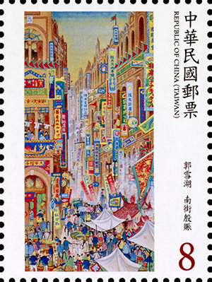 Sp.678 Modern Taiwanese Paintings Postage Stamps (Issue of 2019)