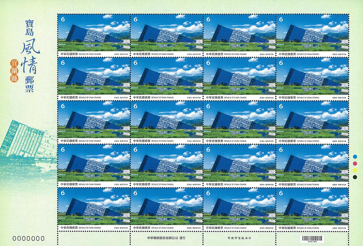 (特679.10)特679 寶島風情郵票-宜蘭縣