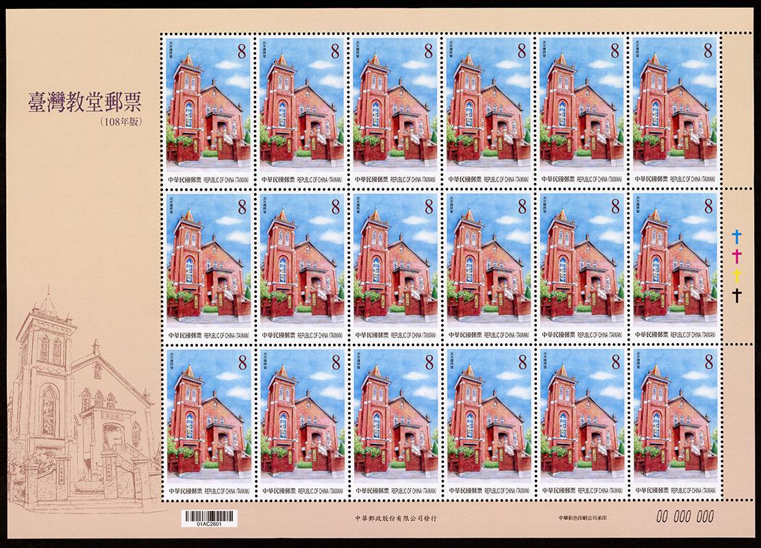 (特680.10)特680 臺灣教堂郵票(108年版)
