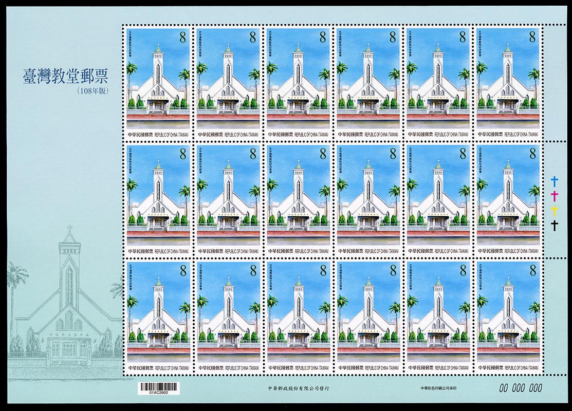 (特680.20 )特680 臺灣教堂郵票(108年版)