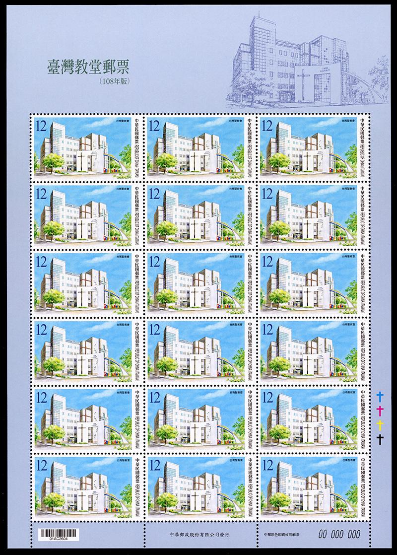 (特680.40)特680 臺灣教堂郵票(108年版)