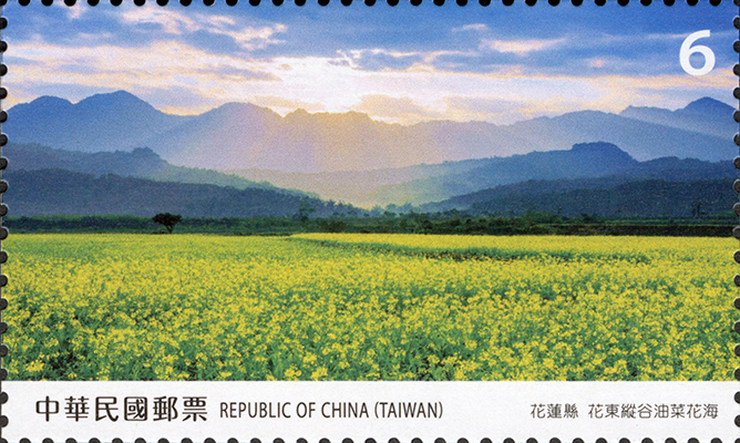 Sp.681 Taiwan Scenery Postage Stamps — Hualien County