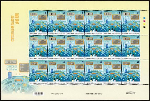 (特683.40)特683 臺灣智慧運輸建設郵票