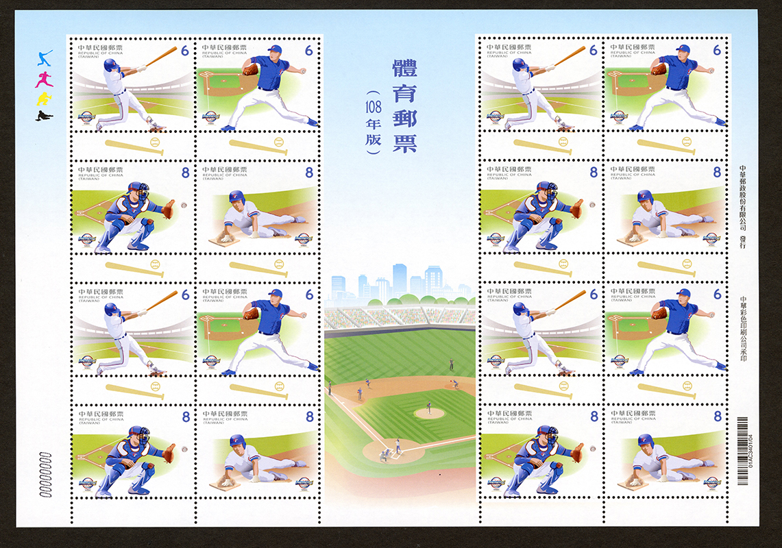 (Sp.684)Sp.684 Sports Postage Stamps (Issue of 2019)
