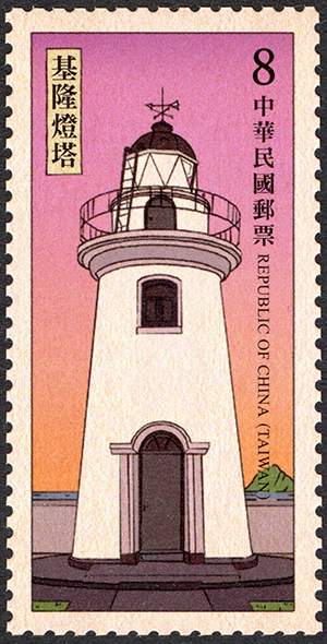 Sp.685 Lighthouses Postage Stamps (Issue of 2019)