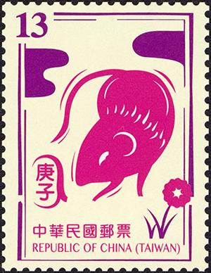 特686 新年郵票(108年版)