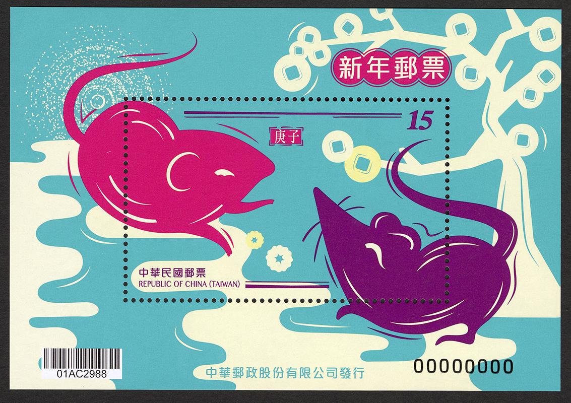 (特686.3)特686 新年郵票(108年版)