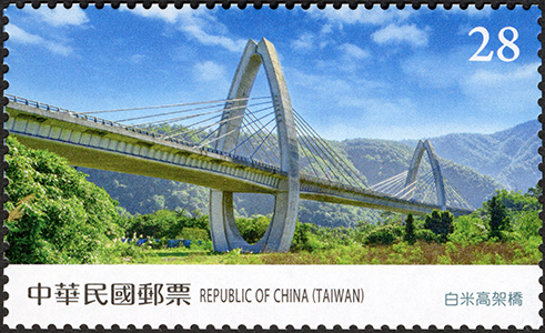 Sp.687 Completion of the Suhua Highway Improvement Project Postage Stamps