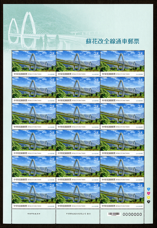 (Sp.687.10)Sp.687 Completion of the Suhua Highway Improvement Project Postage Stamps