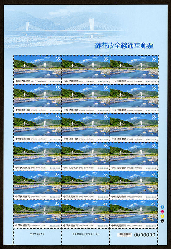 (Sp.687.20)Sp.687 Completion of the Suhua Highway Improvement Project Postage Stamps