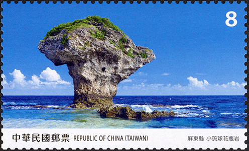 (Sp.688.3)Sp.688 Taiwan Scenery Postage Stamps — Pingtung County