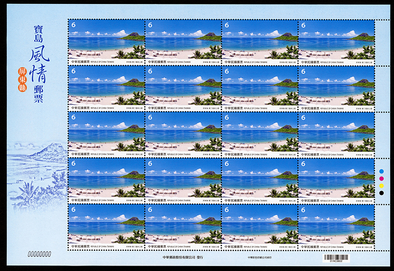 (Sp.688.20)Sp.688 Taiwan Scenery Postage Stamps — Pingtung County