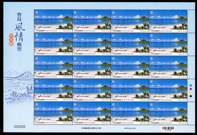 (特688.20)特688 寶島風情郵票-屏東縣