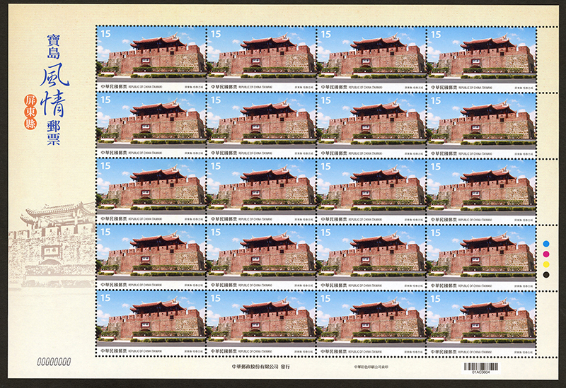 (Sp.688.40)Sp.688 Taiwan Scenery Postage Stamps — Pingtung County