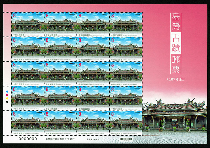 (Sp.690.10)Sp.690 Taiwan Relics Postage Stamps (Issue of 2020)