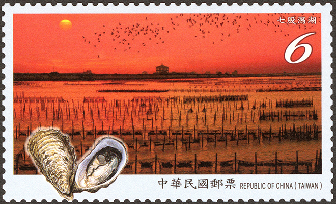 (Sp.691.1)Sp.691 Taijiang National Park Postage Stamps