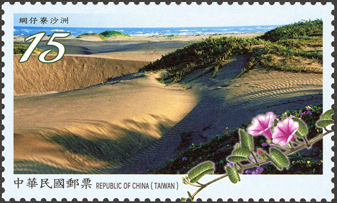 (Sp.691.3)Sp.691 Taijiang National Park Postage Stamps