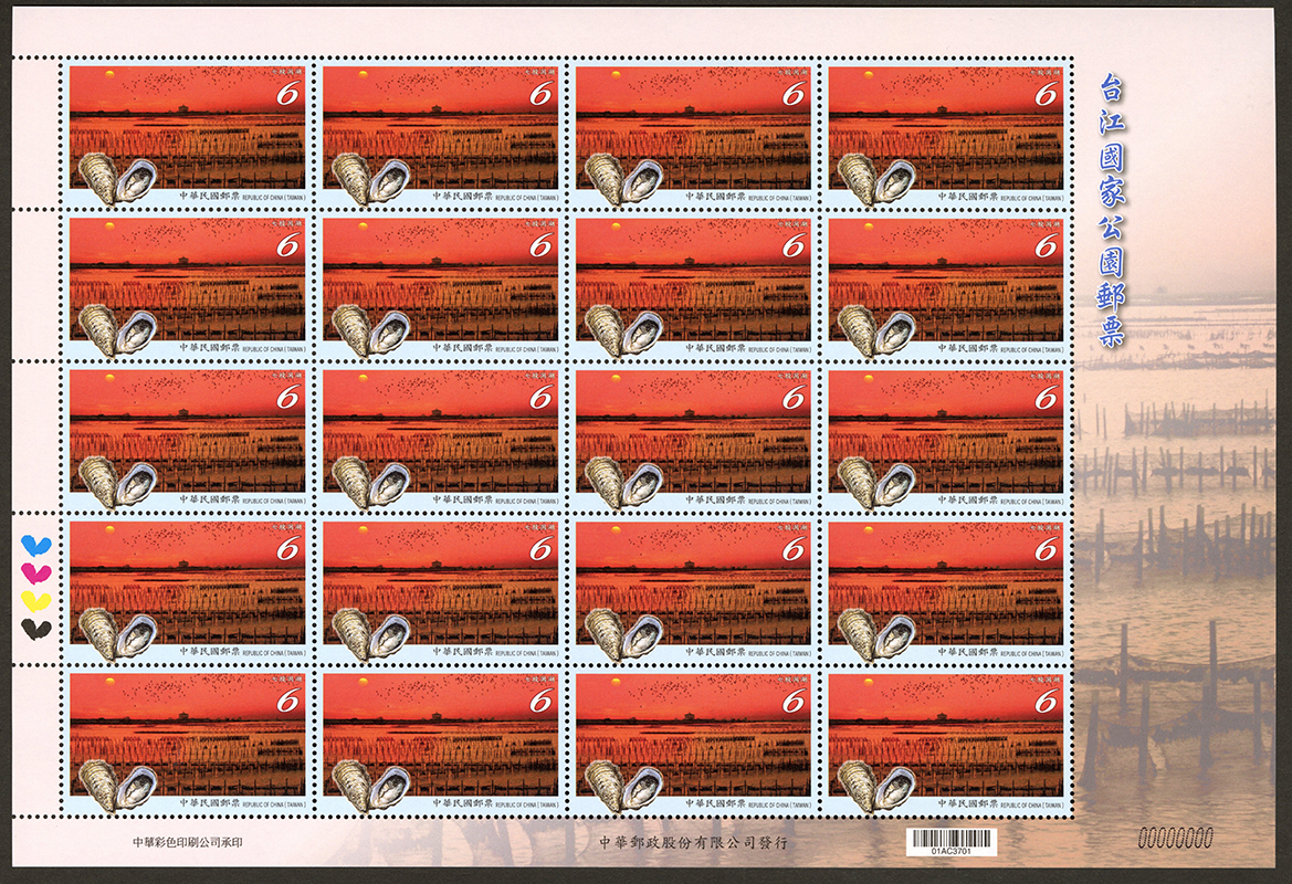 (Sp.691.10)Sp.691 Taijiang National Park Postage Stamps