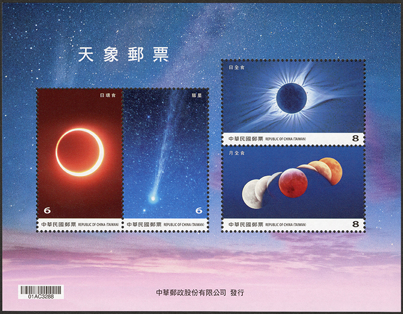 (Sp.692.5)Sp.692 Astronomy Postage Stamps