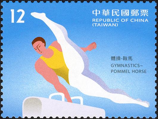 特693 體育郵票(109年版)