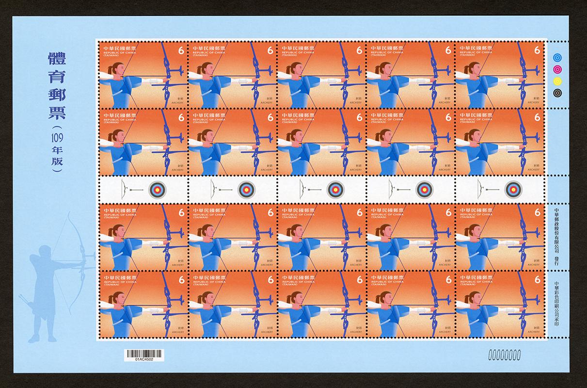 (特693.20)特693 體育郵票(109年版)