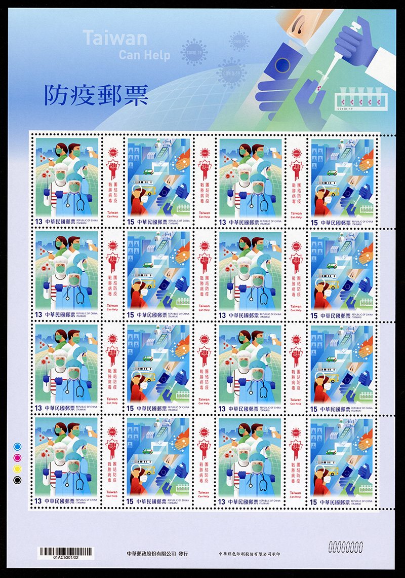 (特694)特694 防疫郵票
