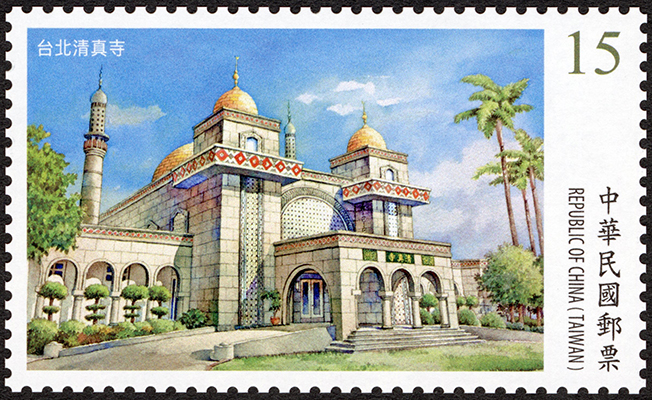 Sp.696 Famous Mosques in Taiwan Postage Stamps