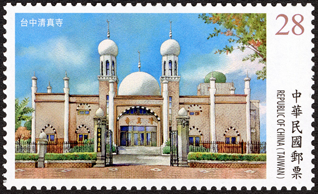 (Sp.696.2)Sp.696 Famous Mosques in Taiwan Postage Stamps