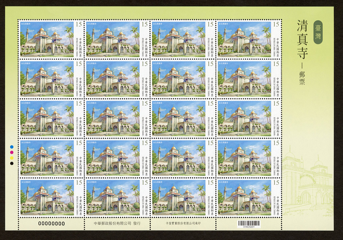 (Sp.696.10)Sp.696 Famous Mosques in Taiwan Postage Stamps