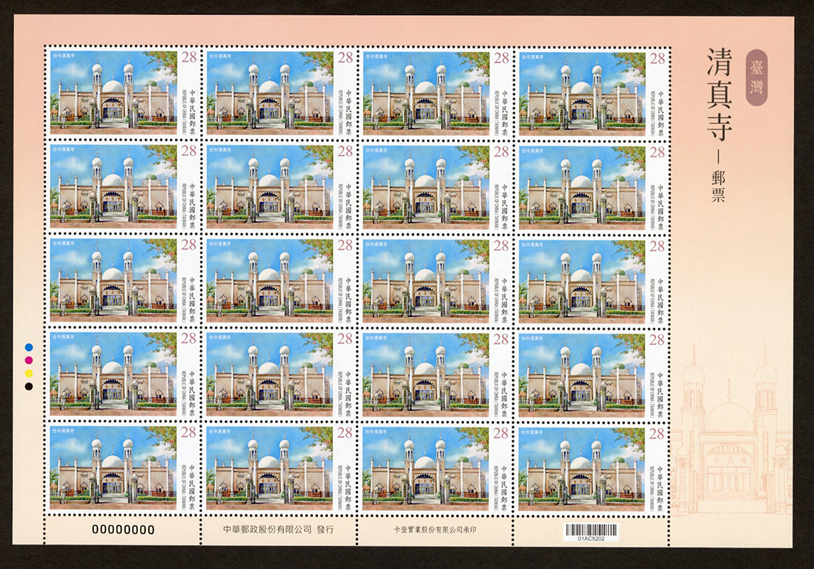 (Sp.696.20)Sp.696 Famous Mosques in Taiwan Postage Stamps
