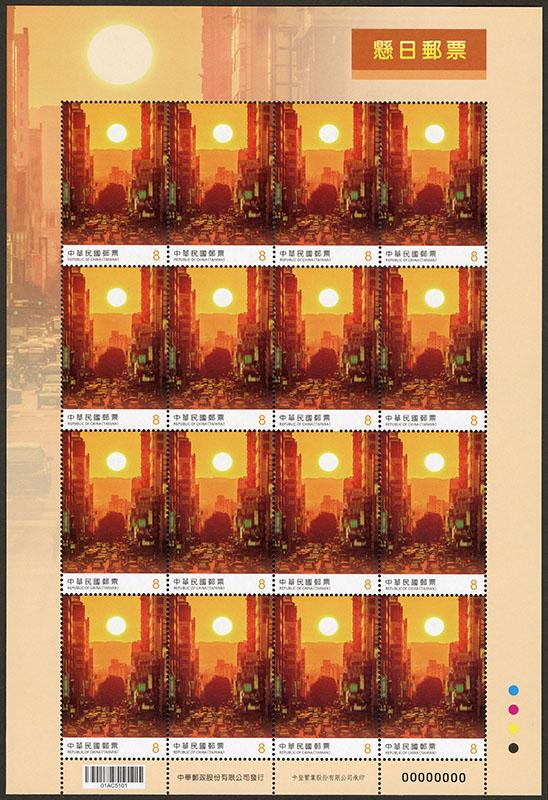 (特698.10)特698 懸日郵票