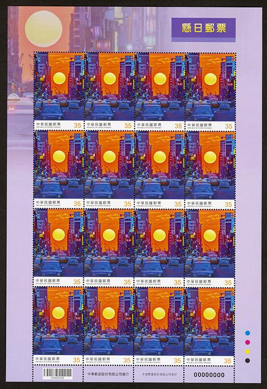 (特698.20)特698 懸日郵票