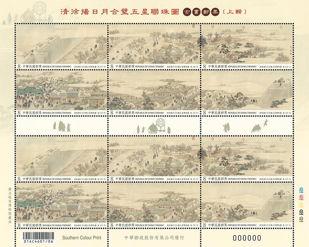 (特699)特699 清徐揚日月合璧五星聯珠圖古畫郵票(上輯)