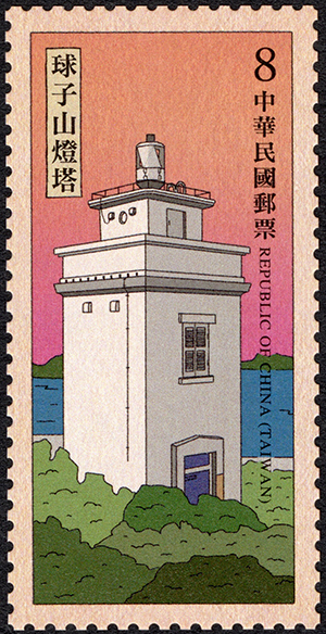 Sp.700 Lighthouses Postage Stamps (Issue of 2020)