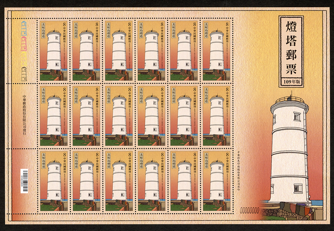 (Sp.700.30)Sp.700 Lighthouses Postage Stamps (Issue of 2020)