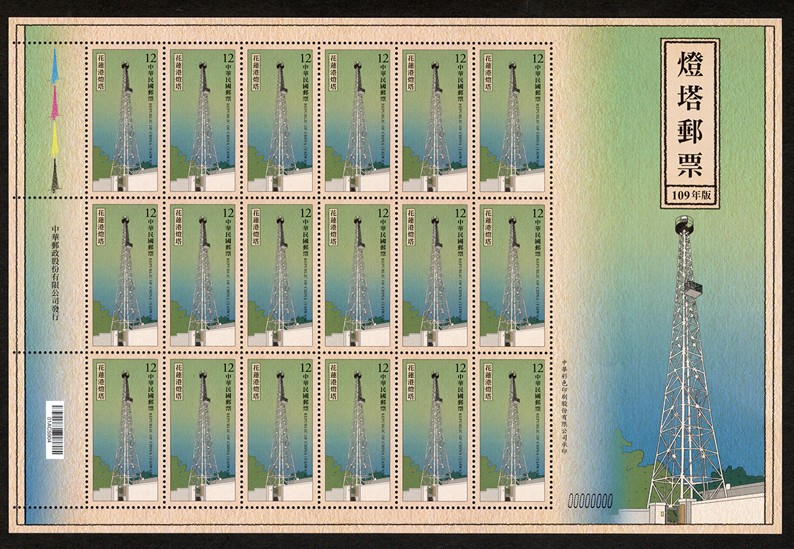 (Sp.700.40)Sp.700 Lighthouses Postage Stamps (Issue of 2020)