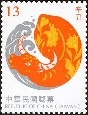 (特701.2)特701 新年郵票(109年版)