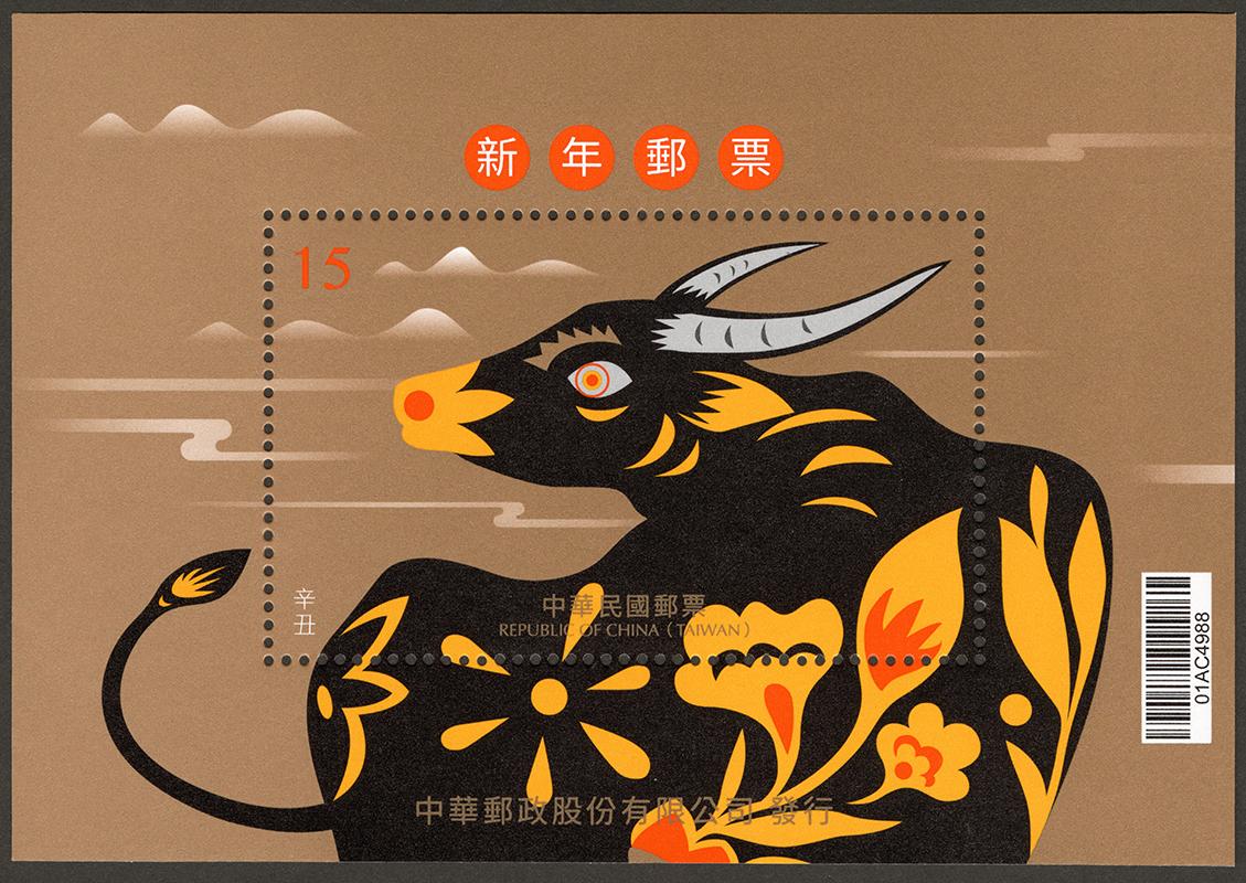 (特701.3)特701 新年郵票(109年版)