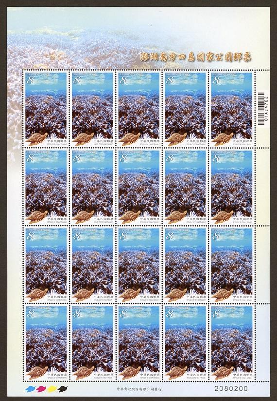 (特703.20 )特703 澎湖南方四島國家公園郵票