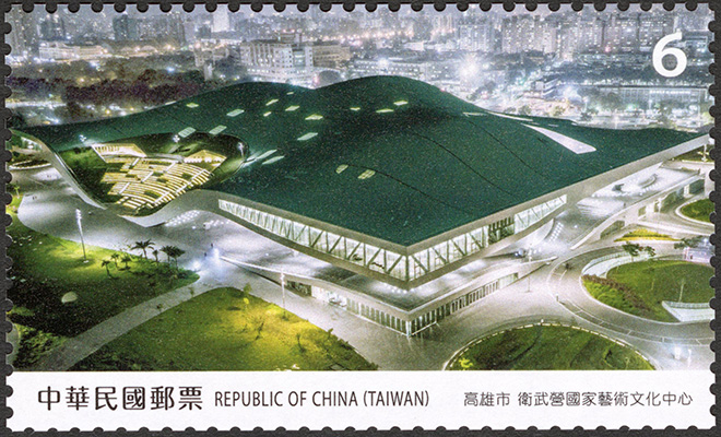 Sp.704 Taiwan Scenery Postage Stamps — Kaohsiung City