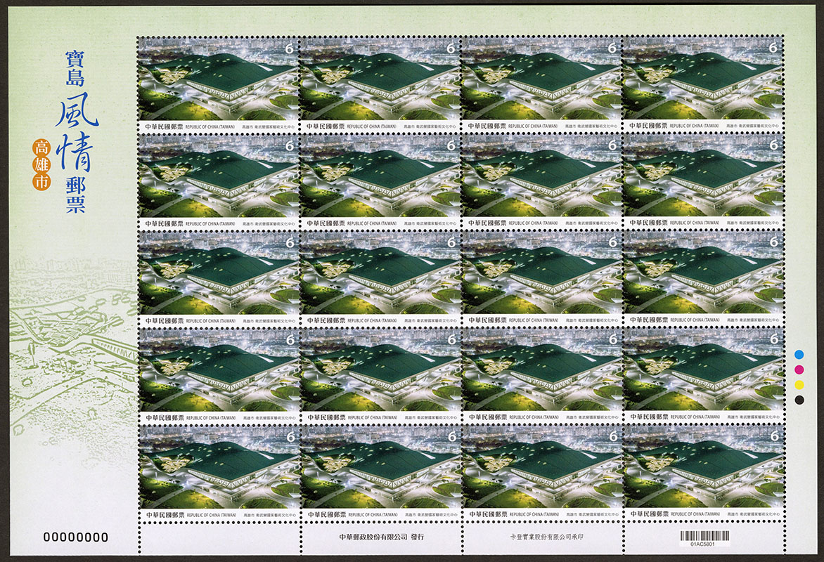 (Sp.704.10)Sp.704 Taiwan Scenery Postage Stamps — Kaohsiung City