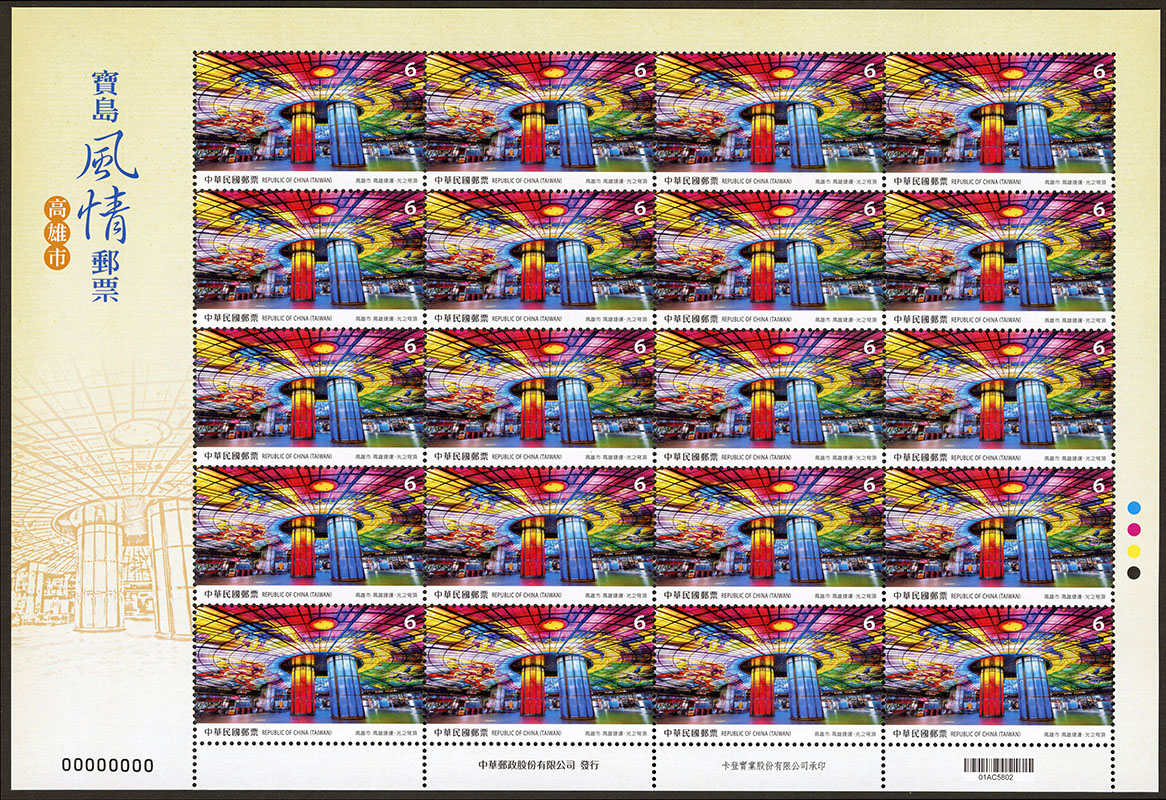 (Sp.704.20)Sp.704 Taiwan Scenery Postage Stamps — Kaohsiung City