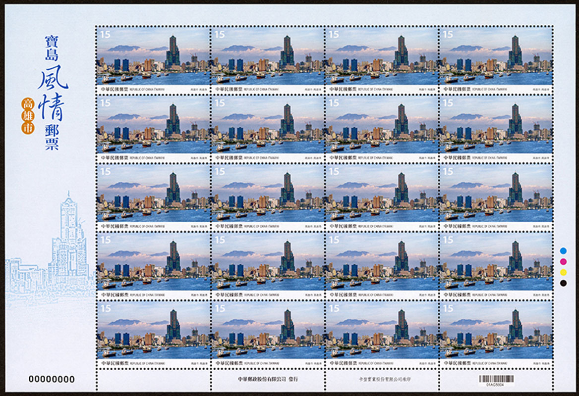 (Sp.704.40)Sp.704 Taiwan Scenery Postage Stamps — Kaohsiung City