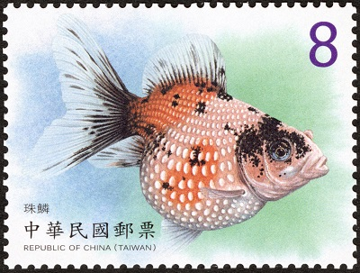 Sp.705 Aquatic Life Postage Stamps – Goldfish (III)