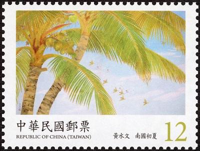 (特706.3)特706 臺灣近代畫作郵票(110年版)